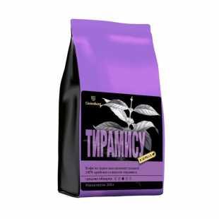 Кофе в зернах ароматизированный Тирамису, уп. 250 г